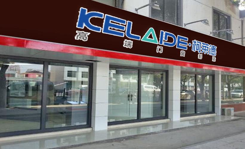 柯莱德门窗广西店
